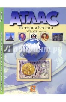 Атлас История России XVI-XVIII веков с контурными картами и конрольными заданиями. 7 класс
