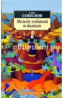 Соколов Саша Между собакой и волком: Роман