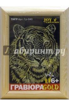 Гравюра. Тигр (эффект золото)