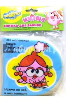 Книжка для ванной: Смешарики. Нюша (пищалка)