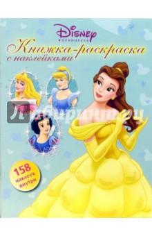 Принцесса. № 3-06 (158 наклеек внутри)