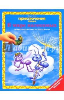 Приключения Флика: В мире насекомых