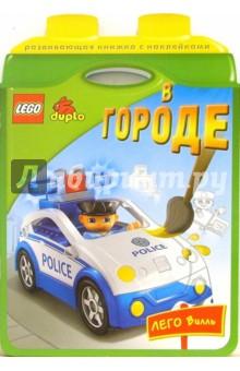 LEGO. Книжки с наклейками: В городе