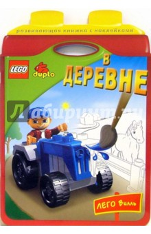 LEGO. Книжки с наклейками: В деревне