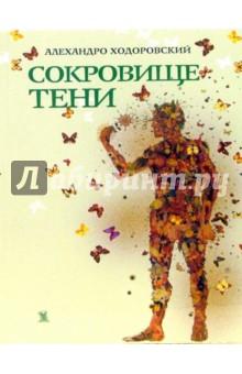 Ходоровский Алехандро Сокровище тени