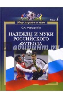 Мильштейн Олег Мир играет в мяч. Книга 1. Надежды и муки российского футбола