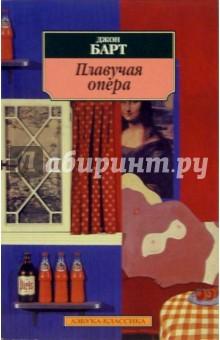 Барт Карл Плавучая опера: Роман