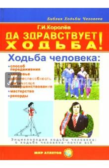 Королев Геннадий Да здравствует ходьба! Энциклопедия ходьбы человека