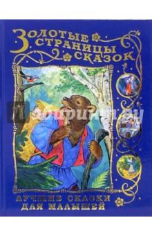 Лучшие сказки для малышей: Русские народные сказки