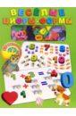Настольная игра Веселые цифры и формы. Образовательная игра