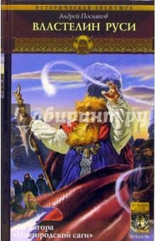 Посняков Андрей Вещий князь. Книга 6. Властелин Руси