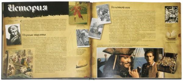 Иллюстрация 1 из 43 для Пираты и их сокровища - Джон Мэтьюс | Лабиринт - книги. Источник: Лабиринт