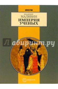 Малявин Владимир Вячеславович Империя ученых