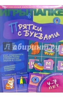 Игры в папке: Прятки с буквами