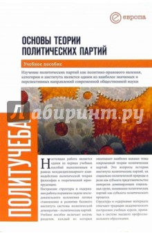 Ашкеров А. Ю., Бударагин М. А., Гараджа Н. В. Основы теории политических партий: Учебное пособие