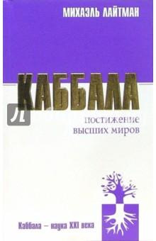 Лайтман Михаэль Семенович Каббала: Постижение высших миров