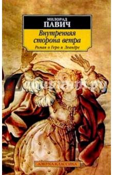 Павич Милорад Внутренняя сторона ветра: Роман о Геро и Леандре