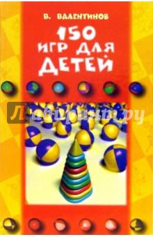 Валентинов В. 150 игр для детей