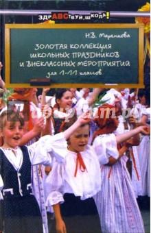Золотая коллекция школьных праздников и внеклассных мероприятий для 1-11 классов