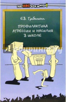 Гребенкин Евгений Владимирович Профилактика агрессии и насилия в школе: Учебно-методический комплекс