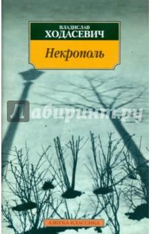 Ходасевич Владислав Фелицианович Некрополь
