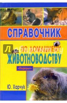 Харчук Юрий Иванович Справочник по домашнему животноводству