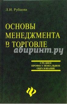 Рубцова Любовь Основы менеджмента в торговле. Учебник