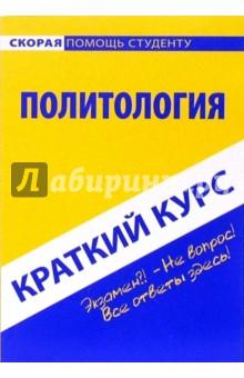 Баталина Валентина Краткий курс по политологии: учебное пособие