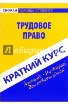 Резепов Ильдар Шамильевич Краткий курс по трудовому праву