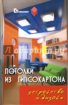 Потолки из гипсокартона: устройство и дизайн