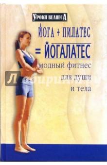 Вейдер Синтия Йога + пилатес =  йогалатес. Модный фитнес для души