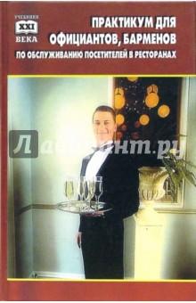 Чалова Н.В. Практикум для официантов,  барменов по обслуживанию посетителей в ресторанах и барах