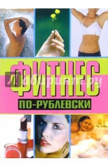Хомски Оксана Фитнес по-рублевски
