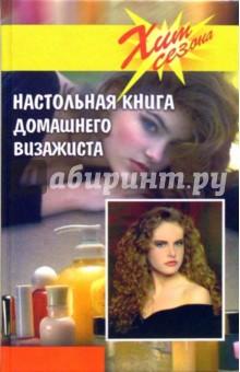 Залевская И. Настольная книга домашнего визажиста