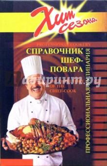Пряденцев Яков Парамонович Справочник шеф-повара. Профессиональная кулинария