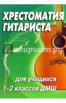 Иванова-Крамская Н. А. Хрестоматия гитариста: учебно-методическое пособие. 1-2 классы ДМШ