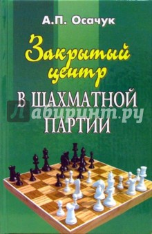 Осачук Алексей, Осачук Алексей Петрович Закрытый центр в шахматной партии
