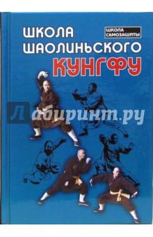 Школа шаолинского кунгфу