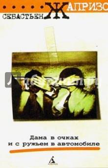 Жапризо Себастьян Дама в очках и с ружьем в автомобиле: Роман