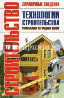 Технологии строительства современных загородных домов: Справочник