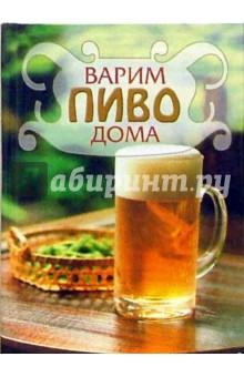 Варим пиво дома