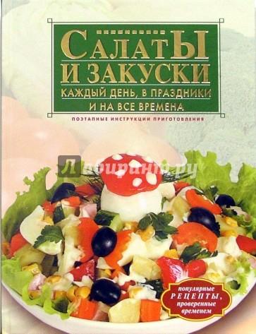 Рецепты салаты закуски на день рождения