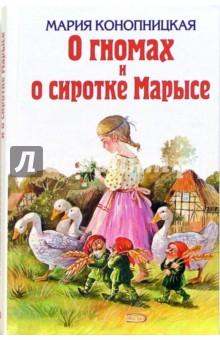 О гномах и о сиротке Марысе: Сборник сказок