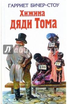 Хижина дяди ТомаИсторические повести и рассказы<br>Для детей среднего школьного возраста.<br>Первод с английского В. Вальдман<br>