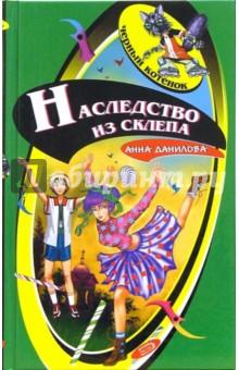 Данилова Анна Васильевна Наследство из склепа