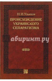 Ульянов Николай Происхождение украинского сепаратизма