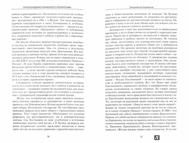Иллюстрация 1 из 16 для Происхождение украинского сепаратизма - Николай Ульянов | Лабиринт - книги. Источник: Лабиринт