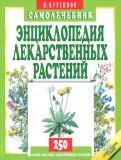 Иван Куреннов: Энциклопедия лекарственных растений. Самолечебник