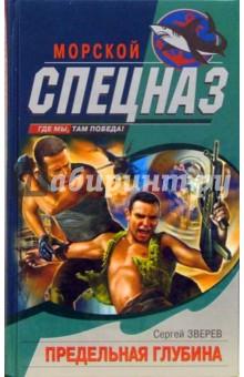 Зверев Сергей Иванович Предельная глубина: Роман