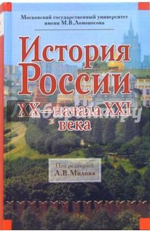 История России ХХ - начала ХХI в